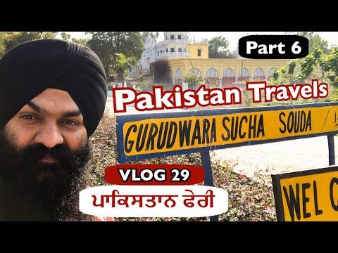 Pakistan Travels PART 6   VLOG 29 - Bhai Gagandeep Singh (Sri Ganga Nagar Wale)