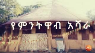 ኢትዮጵያን እንወቅ ቁስቋም እና ምንትዋብ ቤተ-መንግስት/Discover Ethiopia Season 2 EP 8/ Gondor Kuskuwam&Mentewab Castle