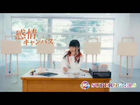 , title : 'SUPER☆GiRLS / 感情キャンバス Music Video Short ver.'