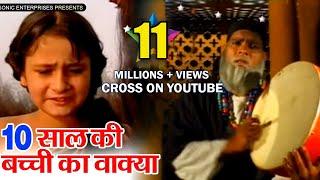 "Video ""दस साल की ब़च्ची का वाक़्या"" || Dus Saal Ki Bacchi Ka Waqya || Islamic Devotional || 2015 MP3, 3GP, MP4, WEBM, AVI, FLV Juni 2018"