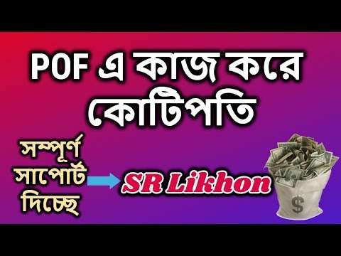 POF Secret Work Full Tutorial   Free Dating Traffic Source For CPA Marketing SMS Campaign