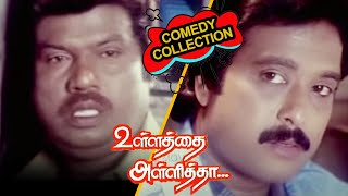 Video Goundamani Senthil Comedy | Ullathai Alli Thaa Full Comedy | Tamil EVERGREEN Comedy Collections MP3, 3GP, MP4, WEBM, AVI, FLV Desember 2018