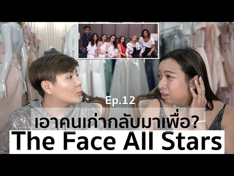 The Face Thailand Season 4 All Stars   Recap Ep.12   เอาคนเก่ากลับมาเพื่อ?  Bryan Tan (видео)