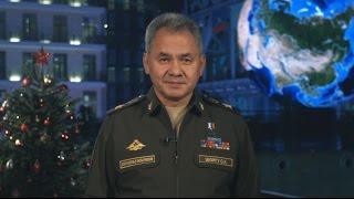 Поздравление Министра обороны России Сергея Шойгу с Новым годом
