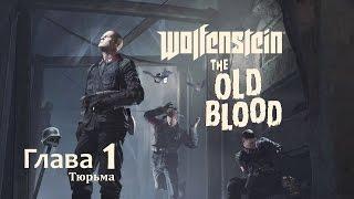 Полное прохождение Wolfenstein: The Old Blood без комментариев (русские субтитры), платформа PS4. Все платформы: PC, PlayStation 4, Xbox One Дата выхода: 5 м...