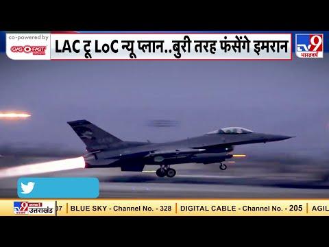बातचीत नहीं, प्रहार होगा.. LoC पर आर-पार होगा | India | Pakistan