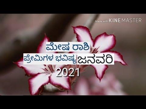 Mesha rashi ❤Love life❤ January 2021 Kannada