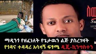 Ethiopia: ማዲንጎ የዘፈነለት የጌታዉን ልጅ ያስረገዛት የጎዳና ተዳዳሪ ፍፃሜ ዲጄ-ኪንግስተን