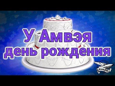 Стрим - У Амвэя день рождения