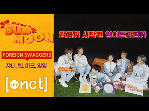 FOREIGN SWAGGERS | ☀️WELCOME TO SUN&MOON🌕 EP.9 | NCT 2020