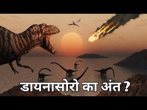 डायनासोरो का वो आखिरी भयानक दिन ? उसके बाद इंसानो की उतपति ? dinosaur last day