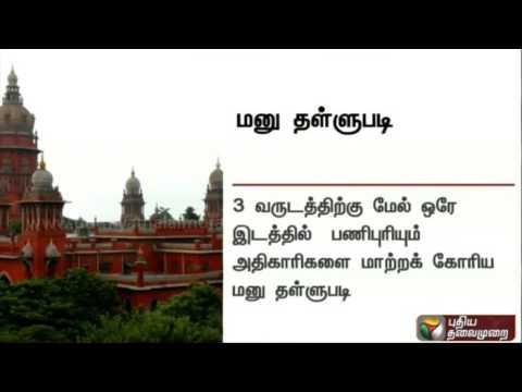 Madras-High-Court-dismisses-DMKs-petition-seeking-transfer-of-officials