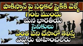 Video పాక్ పై యుద్ధం ప్రారంబించిన భరత్ మొదటిరోజే పాకిస్తాన్ కి కోలుకోలేని దెబ్బ చుస్తే శభాష్ అంటారు MP3, 3GP, MP4, WEBM, AVI, FLV Maret 2019