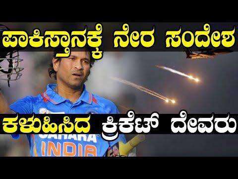 Surgical Strike 2: ಪಾಕಿಸ್ತಾನಕ್ಕೆ ಸಂದೇಶ ರವಾನಿಸಿದ ಸಚಿನ್ ತೆಂಡೂಲ್ಕರ್!   Oneindia Kannada