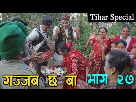 (Gazzab Chha Ba (गज्जब छ बा) | Tihar Special | Nepali Comedy...21 min.)