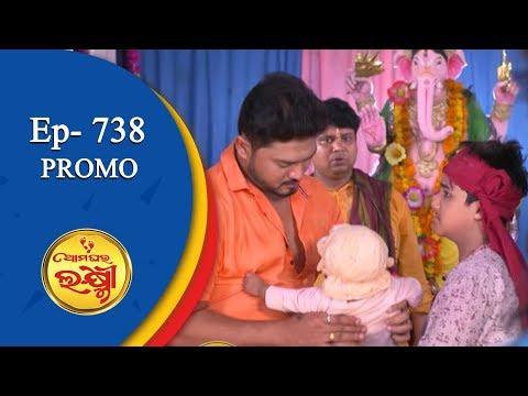 Video Ama Ghara Laxmi   18 Sept 18    Promo   Odia Serial - TarangTV download in MP3, 3GP, MP4, WEBM, AVI, FLV January 2017