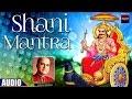 Powerful Shani Mantra by Suresh Wadkar | NIlanjan Samabhasam |