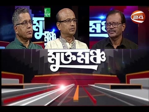 মুক্তমঞ্চ | Muktomoncho | 19 October 2019