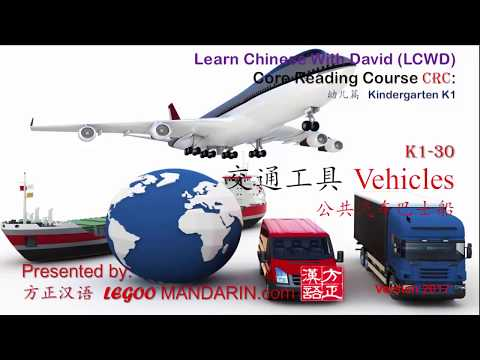 Learn Chinese like Kids -Pre School Core Reading Course K1T2-30 Vehicles 公共汽车巴士船 Car, Bus and Ship
