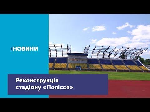 Реконструкцію стадіону «Полісся» планують завершити до Дня Незалежності