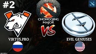 Virtus.Pro vs EG #2 (BO3) | The Chongqing Major