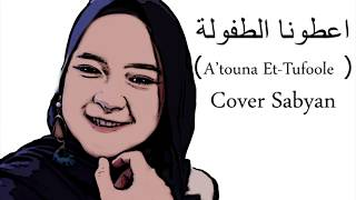 Video Cover by Sabyan - A'touna Tufoole (atouna tufuli) Lirik Bahasa Arab HD MP3, 3GP, MP4, WEBM, AVI, FLV Desember 2018