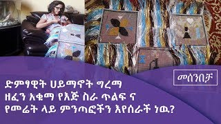 ድምፃዊት ሀይማኖት ግርማ በመሰንበቻ ፕሮግራም Fm Addisse 97.1 ያደረገችዉ ቆይታ|etv