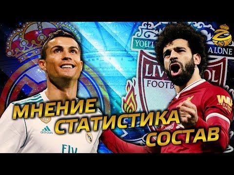 Финал Лиги чемпионов \
