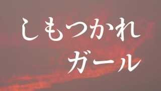 映画「しもつかれガール」特報バージョンB