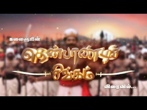 Thenpandi-Singam-New-Tamil-Serial-Journey-to-the-Brave-past-Kalaignar-TV