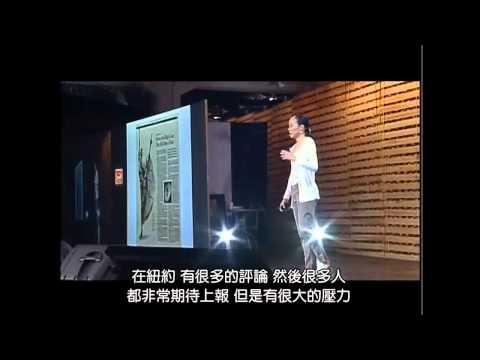 許芳宜 - 不怕我和世界不一樣 TED Taipei