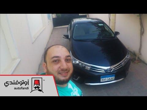 تجربة قيادة تويوتا كورولا - Toyota Corolla Review