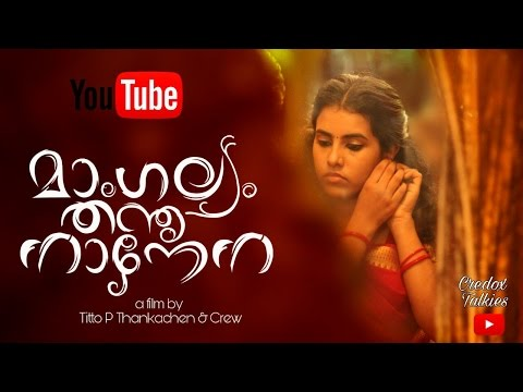 Mangalyam Thanthunanena Malayalam Latest Short Film HD