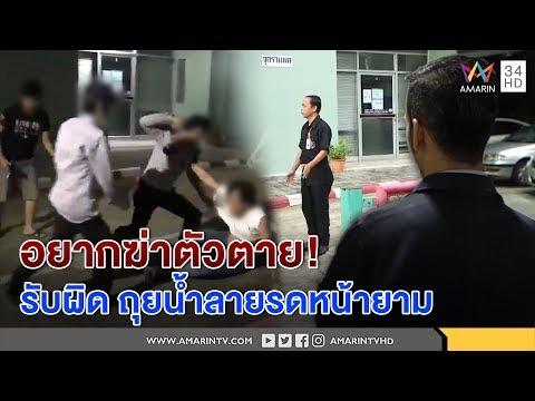 ทุบโต๊ะข่าว :อยากตาย! หนุ่มถุยน้ำลายรดหน้ายามโดนสังคมด่ายับ-ยามท้อชีวิตมีค่าน้อยกว่ารองเท้า24/09/60