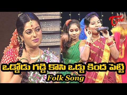 Oddoddu Gaddi Kosi Oddukinda Petti | Popular Folk Songs | by Sunitha