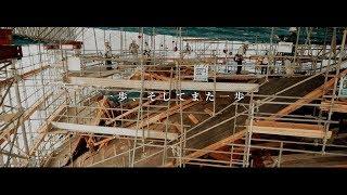 一歩、そしてまた一歩 — 阿蘇神社 楼門解体作業-