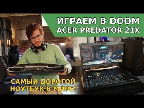 Обзор Acer Predator 21X - Самый дорогой ноутбук, геймплей DOOM, Tobii | Gameplay