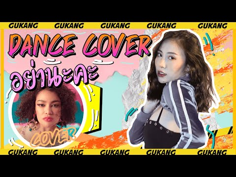 Pimrypie - อย่านะคะ (Dance Cover by Kang) | ไอดอลออกเพลงทั้งทีมันจะรอได้ยังไง!?