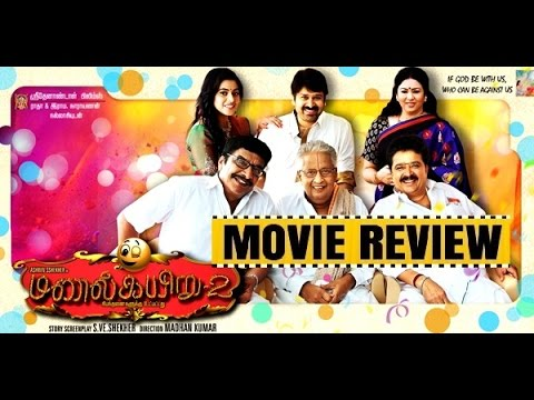 Manal Kayiru 2  Movie Review |S.Ve.Shekhar| Ashwin Shekhar| Shamna Kasim| Visu| Jagan,|Jayashree