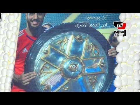 المريخ البورسعيدي يكرم «الشناوي» لفوزه بالدوري مع الزمالك