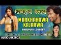 MARKHAHAWA KAJARWA | BHOJPURI LOKGEET AUDIO SONGS JUKEBOX | SINGER - DINESH LAL YADAV |