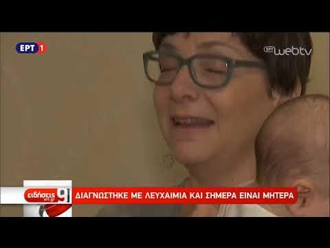 Διαγνώστηκε με λευχαιμία και σήμερα είναι μητέρα Ι ΕΡΤ