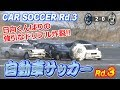 Download Lagu V OPT 167 ③ 自動車サッカー Rd.3 後半戦!! / CAR SOCCER Rd.3 Second half Mp3 Free
