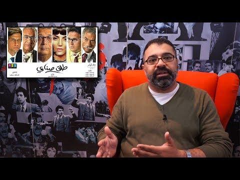 """""""فيلم جامد"""" عن """"طلق صناعي"""": يفتقر للتوازن بين الجد والهزل"""