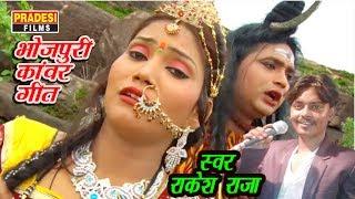 अगर आप Bhojpuri Video को पसंद करते हैं तो Plz चैनल को Subscribe करेंSubscribe Now:- https://www.youtube.com/channel/UCw9qKeZZ-zPwsv_BTZT_5wASinger - Rakesh RajaMusic Label - Pradesi Films Delhi Ph - 9818052973दोस्तों यदि आप अभी तक इस चैनल को Subscribe नहीं किए है तो , तुरंत subscribe करे  ताकि हमारे टीम दोवारा डाली जाने वाली विडियो आप तक आसानी से पहुँच सके   धन्यवाद