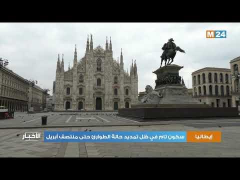 إيطاليا: سكون تام في ظل تمديد حالة الطوارئ حتى منتصف أبريل
