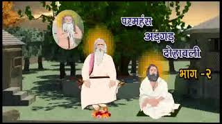 परमहंस अड़गड़ दोहावली भाग 2 (Paramhans Adgad dohawali Part 2)
