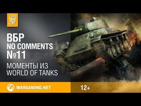 ВБР: No Comments #11. Смешные моменты World of Tanks