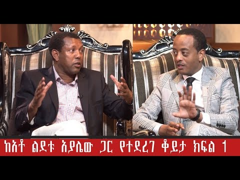 Jossy In The House: Interview With Mr. Lidetu Ayalew Part 1