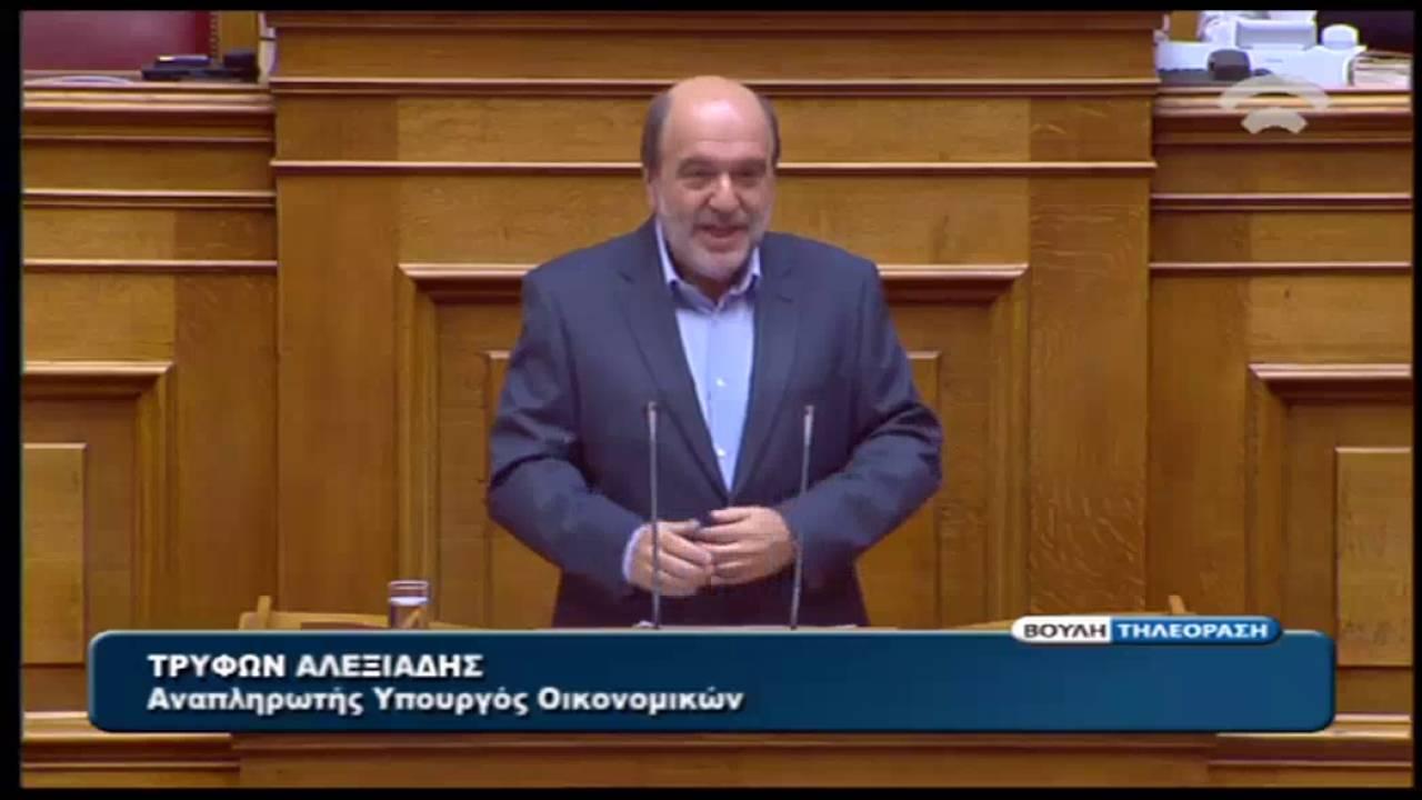 Η ομιλία του Τρ. Αλεξιάδη στη Βουλή